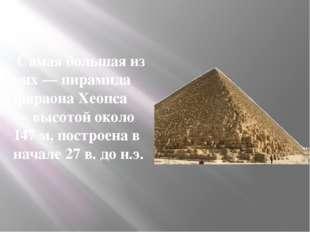 На строительство Великой пирамиды 100 000 человек потребовалось 20 лет. Она