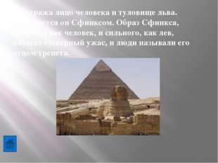 В III веке до н. э. был построен маяк, чтобы корабли могли благополучно минов