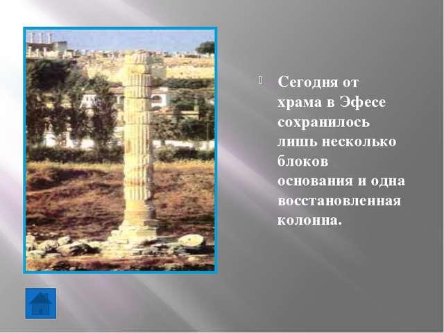 После своего завершения в 435 году до н.э. статуя на протяжении 800 лет остав...