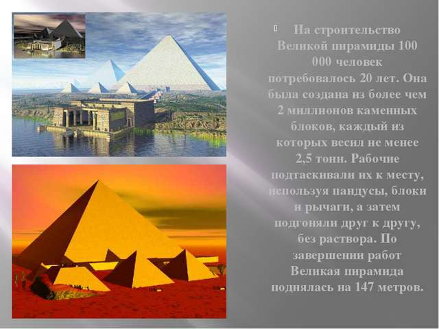Лишь на 2 м ниже пирамида Хефрена. Этому фараону показалась недостаточной гр...