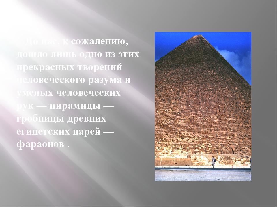 Самая большая из них — пирамида фараона Хеопса — высотой около 147 м, постро...