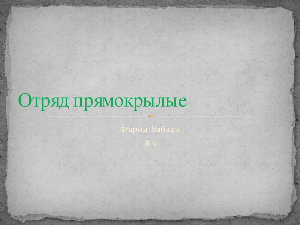 Фарид Бабаев 8 с Отряд прямокрылые