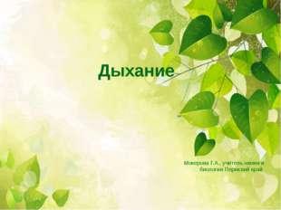 Дыхание Мокерова Г.А., учитель химии и биологии Пермский край