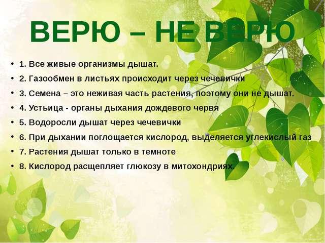 1. Все живые организмы дышат. 2. Газообмен в листьях происходит через чечевич...