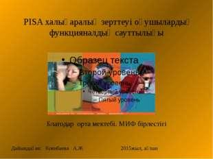 PISA халықаралық зерттеуі оқушылардың функцияналдық сауттылығы Благодар орта