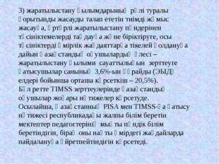 3) жаратылыстану ғылымдарының рөлі туралы қорытынды жасауды талап ететін тиім