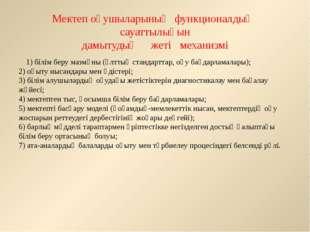 Мектеп оқушыларының функционалдық сауаттылығын дамытудың жеті механизмі 1