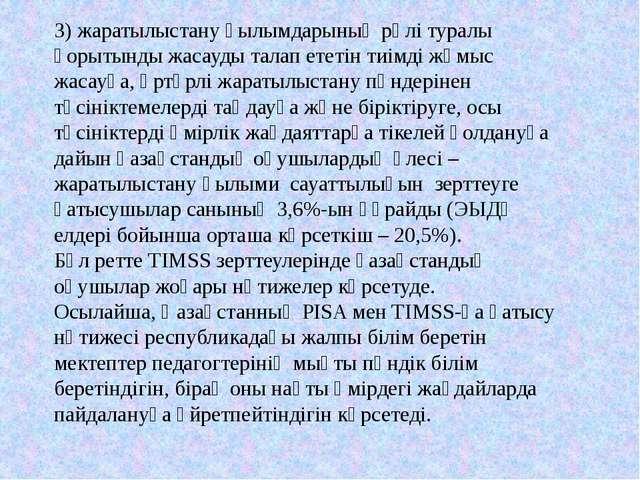 3) жаратылыстану ғылымдарының рөлі туралы қорытынды жасауды талап ететін тиім...