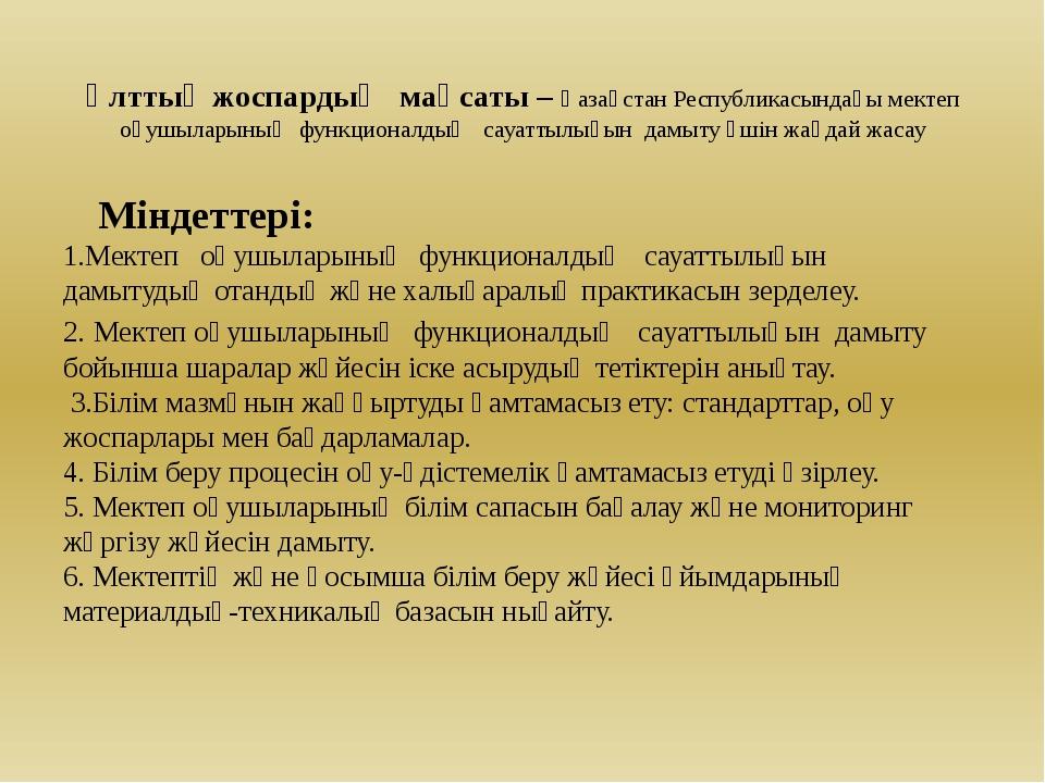 Ұлттық жоспардың мақсаты – Қазақстан Республикасындағы мектеп оқушыларының ф...
