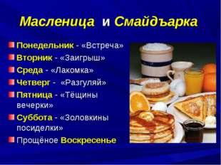 Масленица и Смайдъарка Понедельник - «Встреча» Вторник - «Заигрыш» Среда - «Л