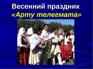 Весенний праздник «Арту телегмата»