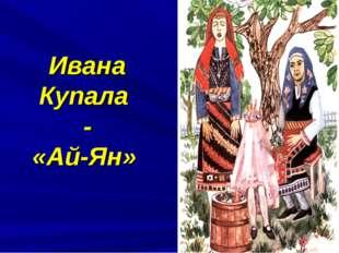 Ивана Купала - «Ай-Ян»