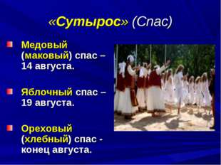 «Сутырос» (Спас) Медовый (маковый) спас – 14 августа. Яблочный спас – 19 авгу