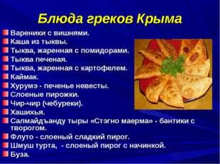 Блюда греков Крыма Вареники с вишнями. Каша из тыквы. Тыква, жаренная с помид