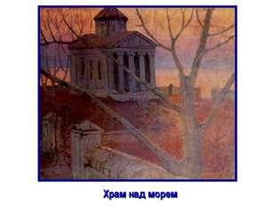 Храм над морем