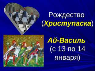 Рождество (Христупаска) Ай-Василь (с 13 по 14 января)