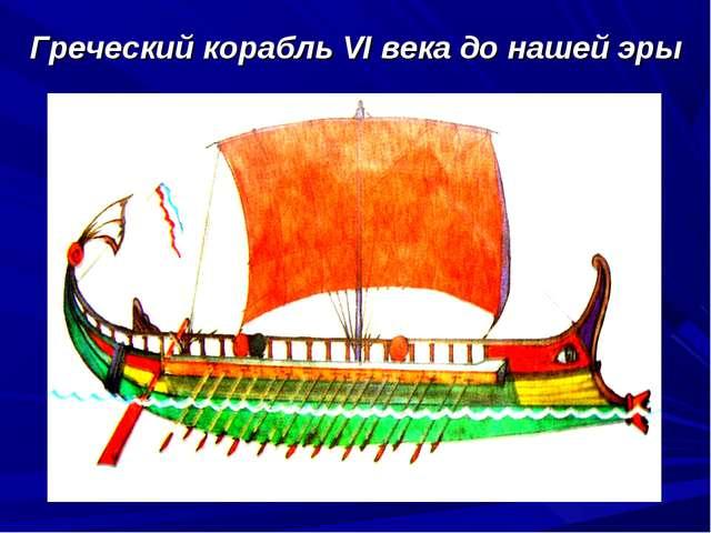 Греческий корабль VI века до нашей эры