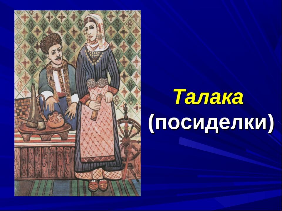 Талака (посиделки)