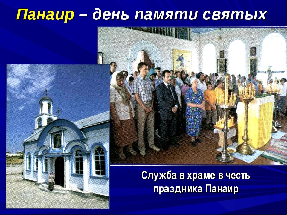 Служба в храме в честь праздника Панаир Панаир – день памяти святых