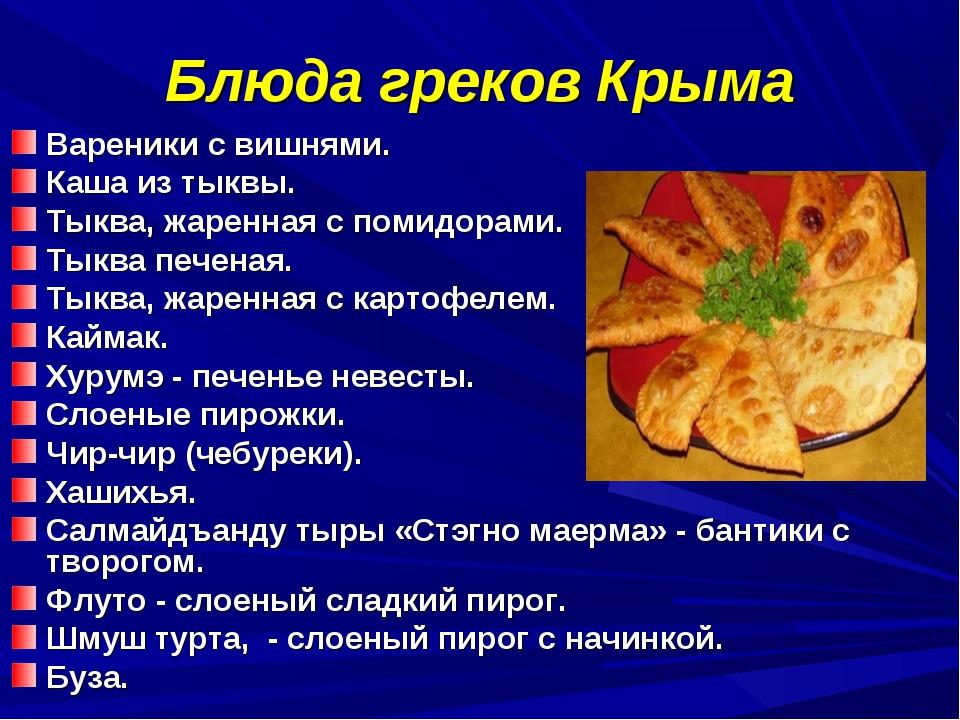 Блюда греков Крыма Вареники с вишнями. Каша из тыквы. Тыква, жаренная с помид...
