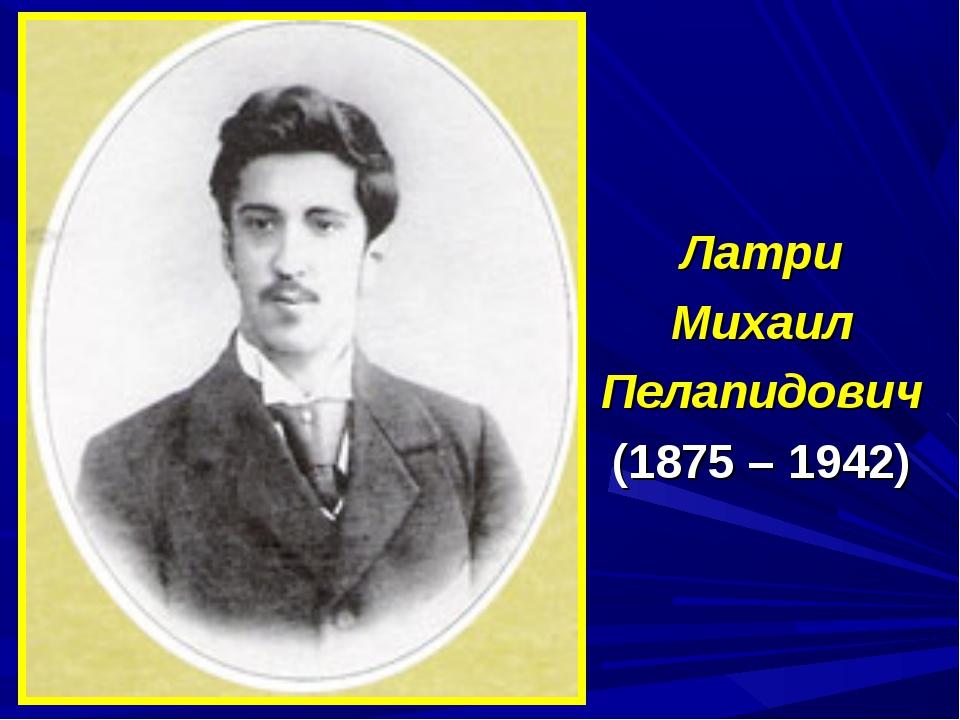 Латри Михаил Пелапидович (1875 – 1942)