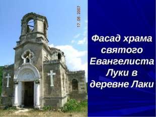 Фасад храма святого Евангелиста Луки в деревне Лаки