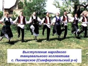 Выступление народного танцевального коллектива с. Пионерское (Симферопольский
