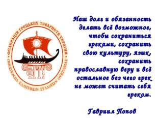 Наш долг и обязанность делать всё возможное, чтобы сохраниться греками, сохра