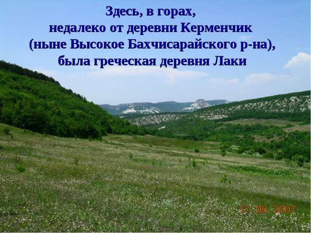 Здесь, в горах, недалеко от деревни Керменчик (ныне Высокое Бахчисарайского р...