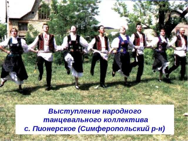 Выступление народного танцевального коллектива с. Пионерское (Симферопольский...