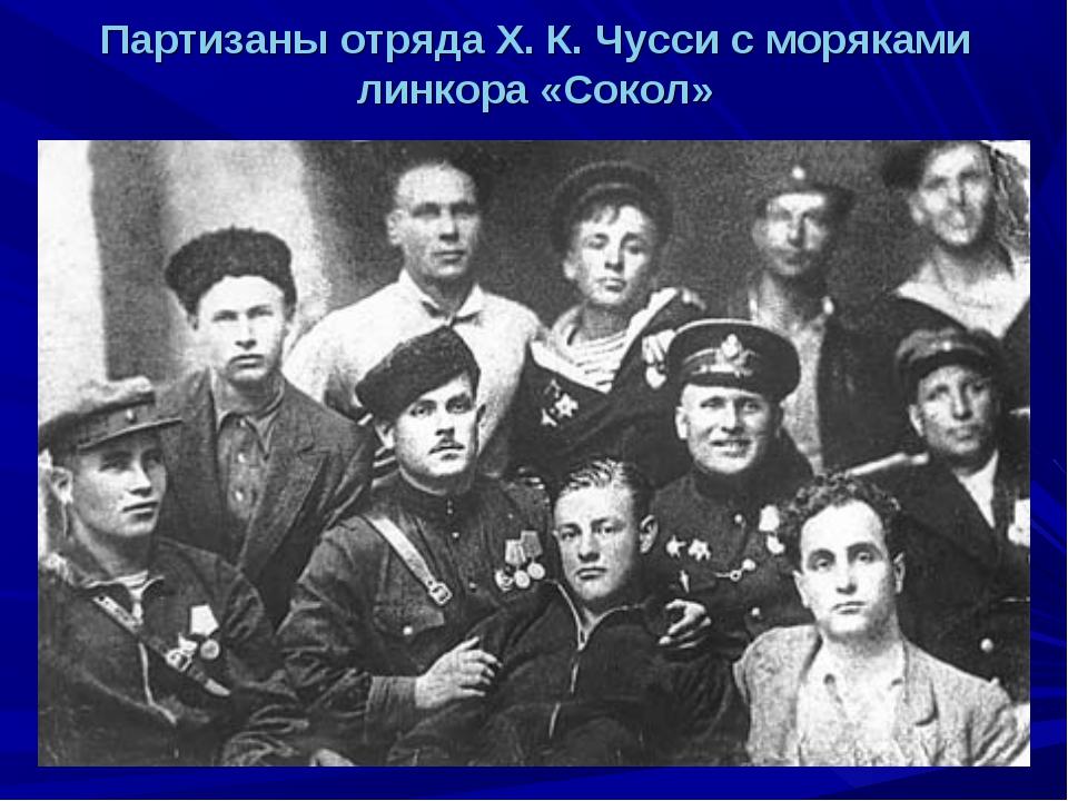 Партизаны отряда Х. К. Чусси с моряками линкора «Сокол»