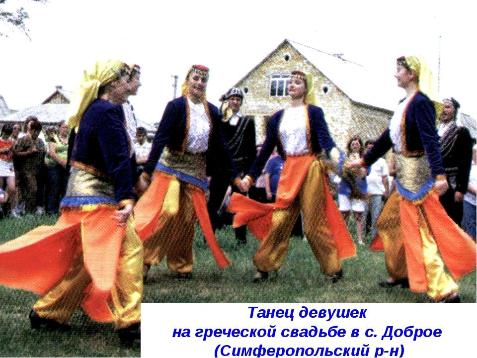 Танец девушек на греческой свадьбе в с. Доброе (Симферопольский р-н)