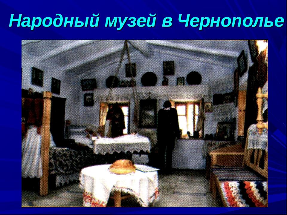 Народный музей в Чернополье