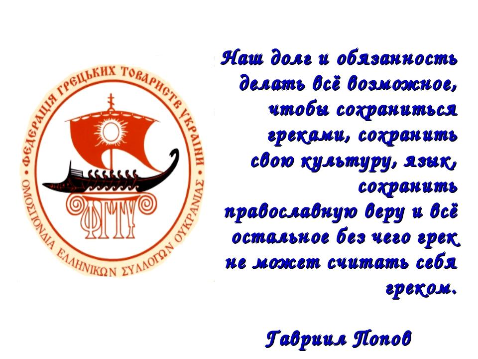 Наш долг и обязанность делать всё возможное, чтобы сохраниться греками, сохра...