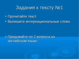 Задания к тексту №1 Прочитайте текст Выпишите интернациональные слова Придума