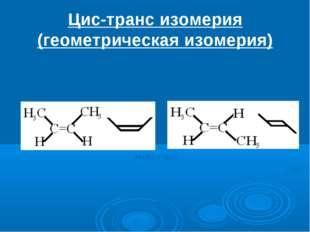 Цис-транс изомерия (геометрическая изомерия) Цис-2-бутен
