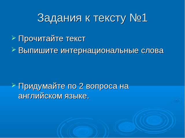 Задания к тексту №1 Прочитайте текст Выпишите интернациональные слова Придума...