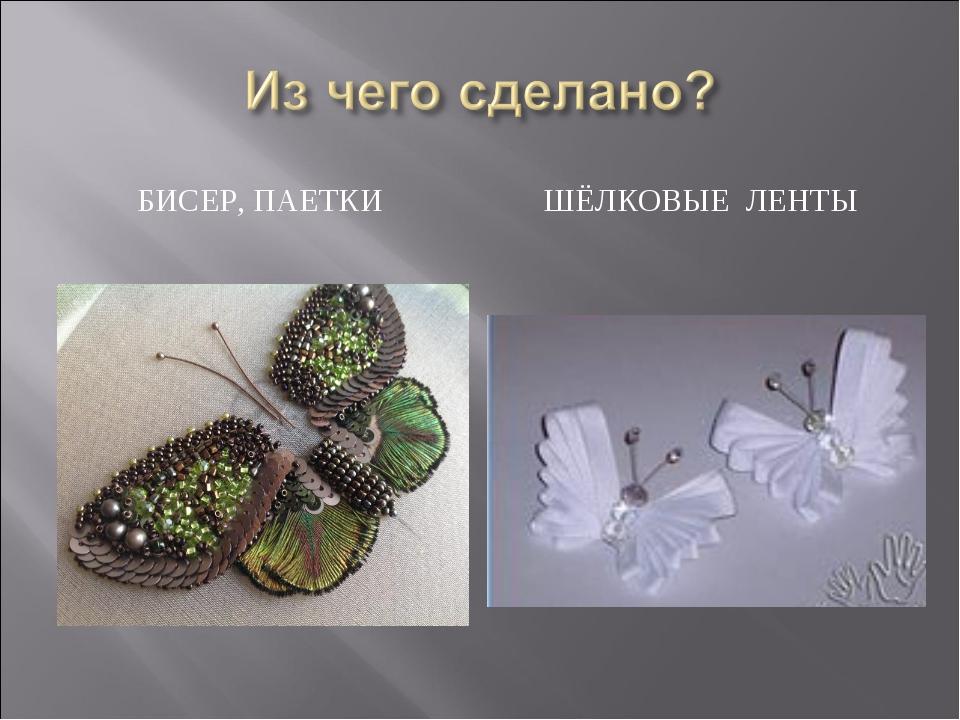 БИСЕР, ПАЕТКИ ШЁЛКОВЫЕ ЛЕНТЫ