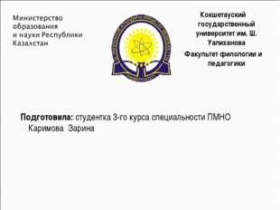 Подготовила: студентка 3-го курса специальности ПМНО Каримова Зарина Кокшетау