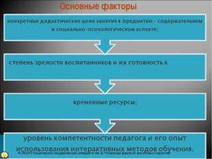 Основные факторы 01.06.2015 Кокшетауский государственный университет им. Ш. У