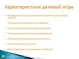 Моделирование процесса деятельности по выработке управленческих решений. Расп