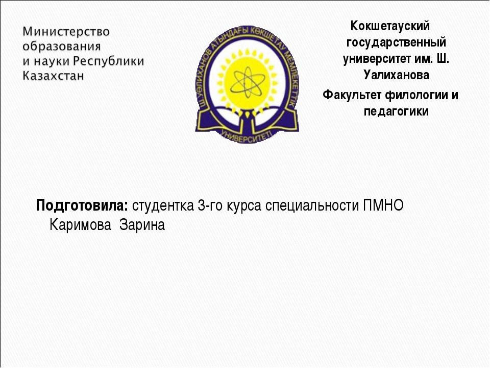 Подготовила: студентка 3-го курса специальности ПМНО Каримова Зарина Кокшетау...