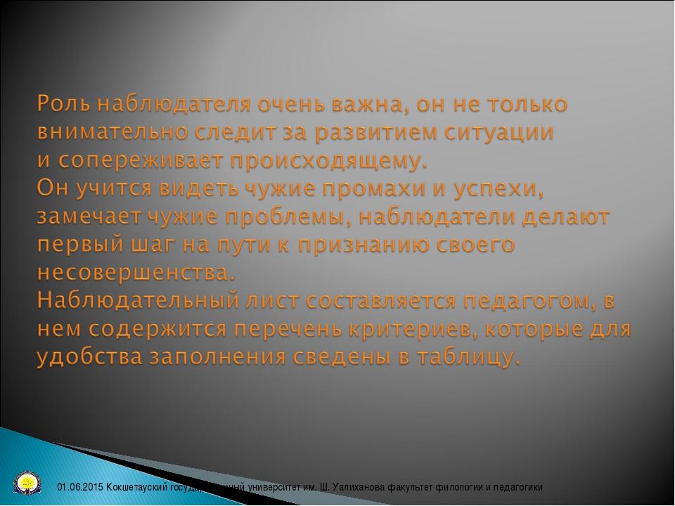 01.06.2015 Кокшетауский государственный университет им. Ш. Уалиханова факульт...