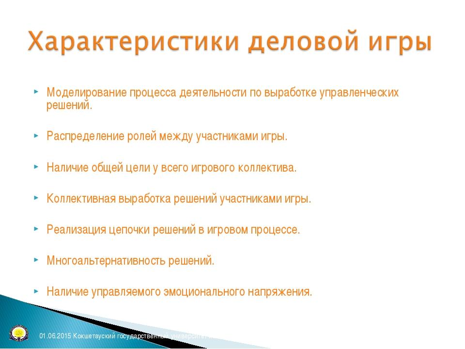Моделирование процесса деятельности по выработке управленческих решений. Расп...