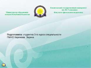 Министерство образования и науки Республики Казахстан Кокшетауский государств