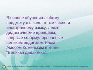 В основе обучения любому предмету в школе, в том числе и иностранному языку,