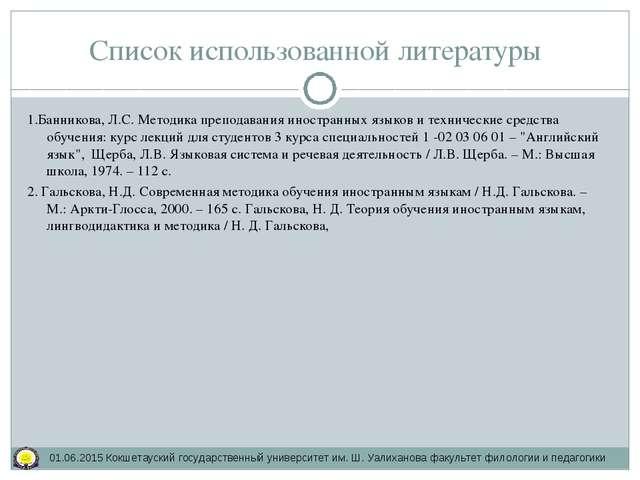 Список использованной литературы 1.Банникова, Л.С. Методика преподавания инос...