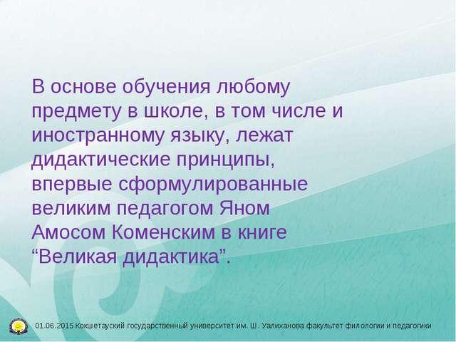 В основе обучения любому предмету в школе, в том числе и иностранному языку,...
