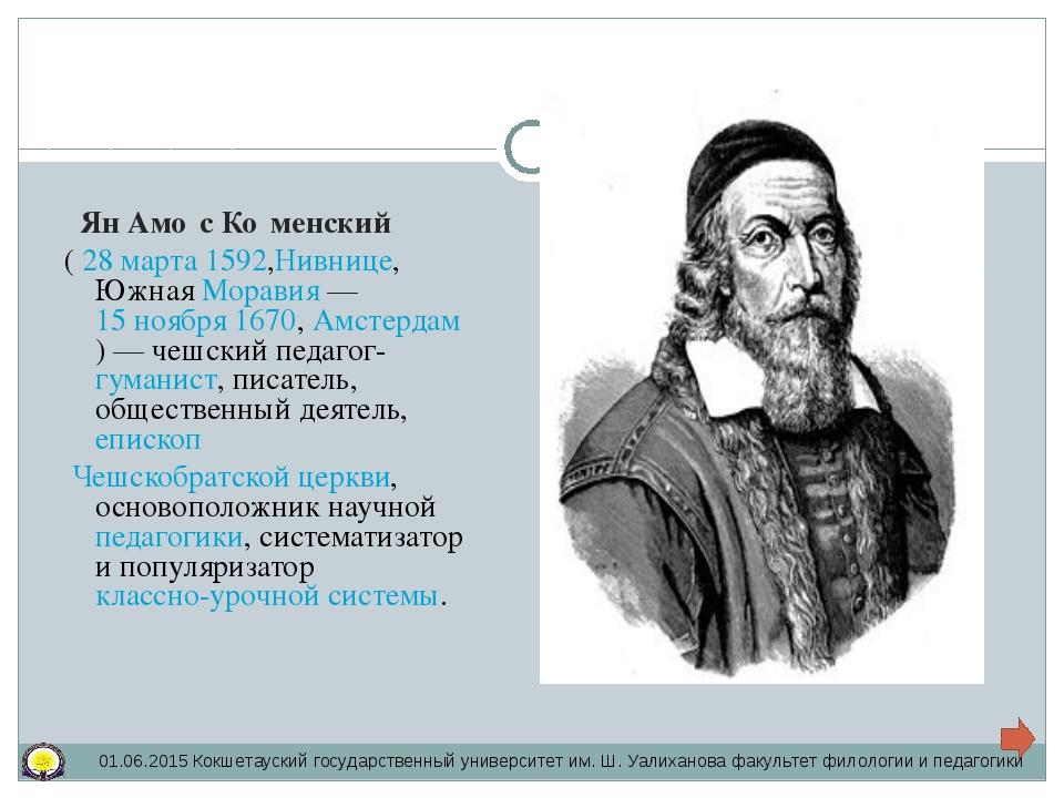 Ян Амо́с Ко́менский (28 марта1592,Нивнице, ЮжнаяМоравия—15 ноября1670,...