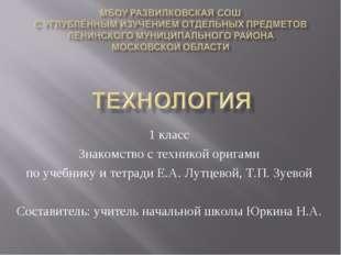 1 класс Знакомство с техникой оригами по учебнику и тетради Е.А. Лутцевой, Т.